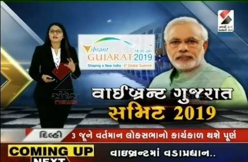 dholera in news - vibrant summit