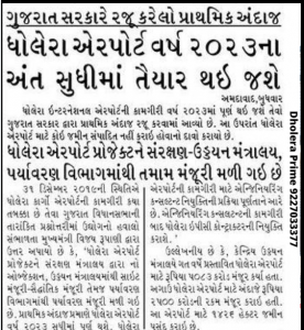 Latest News of Dholera Airport