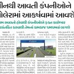 Companies from China Will Be Attracted to Dholera Smart City