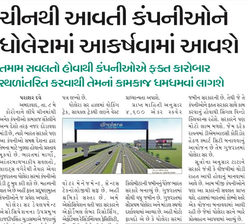 Companies from China will be attracted to Dholera