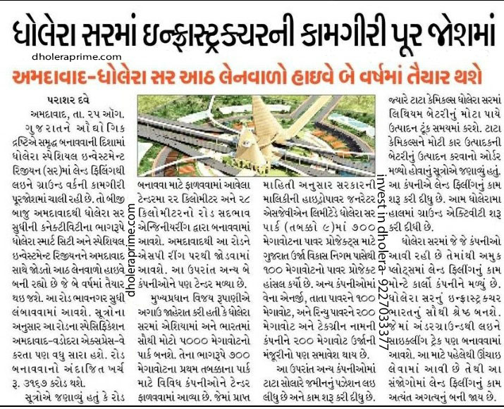 From-land-fielding-in-the-Dholera-Special-Investment-Region-work-is-in-full-swing-to-make-Gujarat-industrially-prosperous.jpg