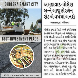 Four lane roads on both sides of Ahmedabad Dholera will be built in two years.