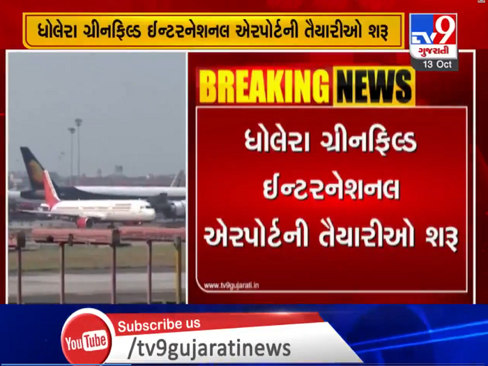 Dholera International Airport Latest Good News 2020 Tv9 News Report